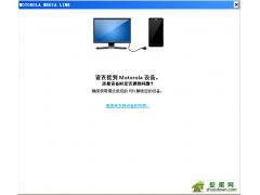 Motorola数据连接 版本:1.5.209