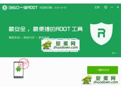 中兴A800 ROOT工具下载