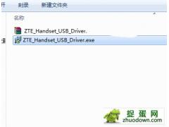 中兴小鲜2手机USB驱动下载
