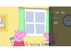 玩客云如何在播放MKV视频时调整音量,中英文配音如何切换。
