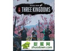 《全面战争:三国》中文版 steam