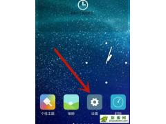 小米手机升级最新版本后如何取消上滑解锁直接显示屏幕密码或直接