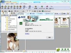 最好用的看图软件ACDSee5.0简体