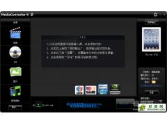 Media Converter将普通的2D视频转换为3D视频