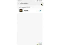 [ROOT] 小米5 root教程-亲测成功(有图文)