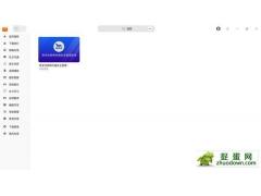 奇安信终端安全管理系统入驻UOS