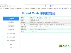 路由宝YouKu-L1的刷机工具breed-mt7620-youku-yk1
