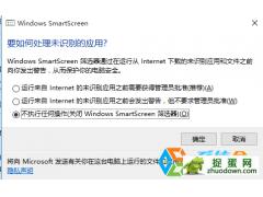 Win10安装软件提示已阻止此发布