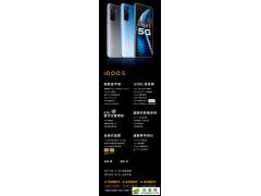 iQOO 5正在火热预售 24期免息