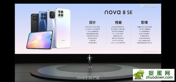 华为nova8 SE正式发布