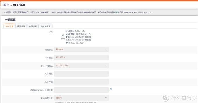 静态地址设置为192.168.3.1不要和已有的地址重复