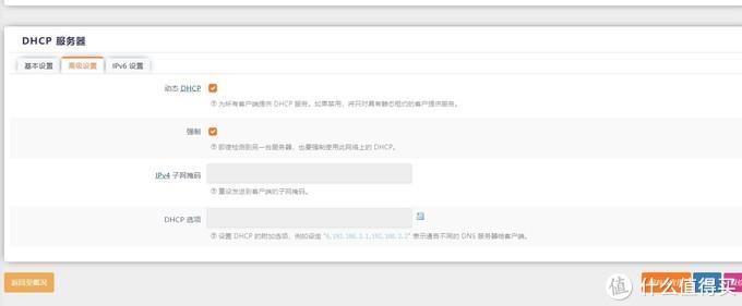 DHCP打开