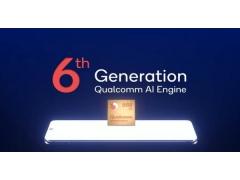 骁龙888带来了骁龙平台AI性能史上最大提升