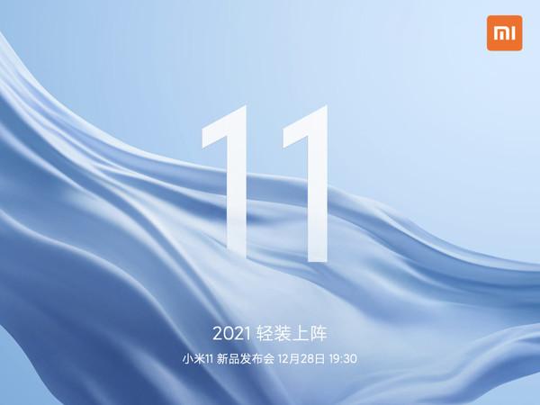 小米11将发布
