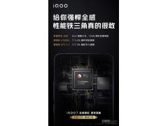 iQOO 7搭载了最新的高通骁龙888移动平台+增强版LPDDR5+增强版UFS
